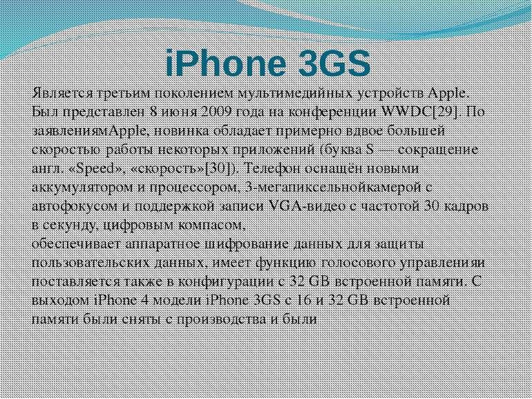 iPhone 3GS Является третьим поколением мультимедийных устройствApple. Был пр...