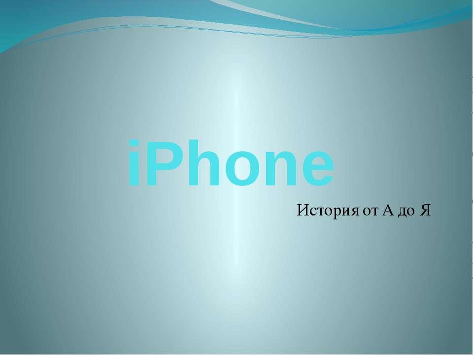 iPhone История от A до Я