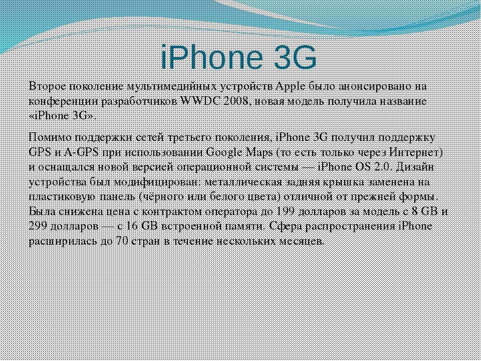 iPhone 3G Второе поколение мультимедийных устройствAppleбыло анонсировано н...