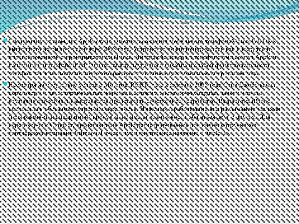 Следующим этапом дляAppleстало участие в создании мобильного телефонаMotoro...