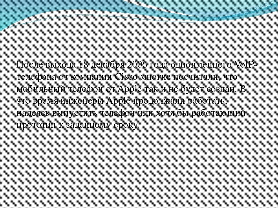 После выхода18 декабря2006 годаодноимённогоVoIP-телефона от компанииCisc...