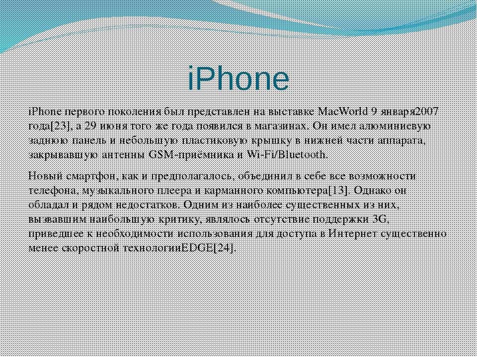 iPhone iPhone первого поколения был представлен на выставкеMacWorld9 января...
