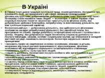 В Україні В Українііснує давня традиція суспільної праці, взаємодопомоги, пі...