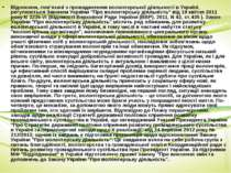 Відносини, пов'язані з провадженням волонтерської діяльності в Україні, регул...