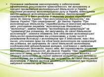 Основним завданням законопроекту є забезпечення ефективного регулювання право...