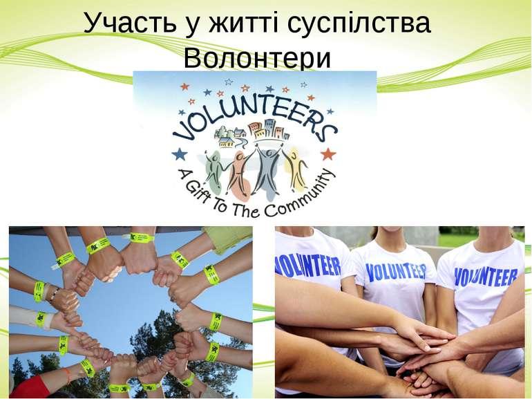 Участь у житті суспілства Волонтери