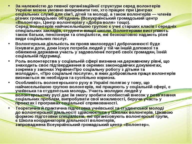 За належністю до певної організаційної структури серед волонтерів України мож...