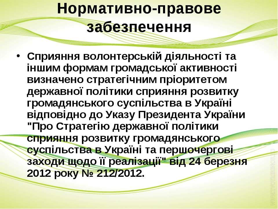 Нормативно-правове забезпечення Сприяння волонтерській діяльності та іншим фо...