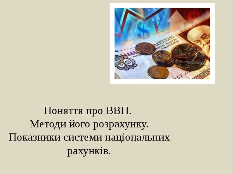 Поняття про ВВП. Методи його розрахунку. Показники системи національних рахун...