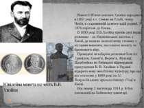Ювілейна монета на честь В.В. Хвойки Вікентій В'ячеславович Хвойка народився ...