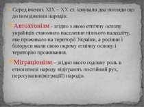 Серед вчених ХІХ – ХХ ст. існували два погляди що до походження народів: Авто...