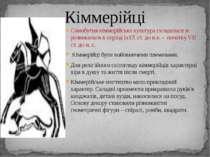 Самобутня кіммерійська культура складалася и розвивалася в період із IX ст. д...