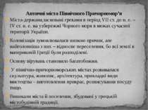 Міста-держави,засновані греками в період VII ст. до н. е. – IV ст. н. е. на у...