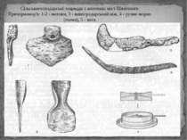 Сільськогосподарські знаряддя з античних міст Північного Причорномор'я: 1-2 -...