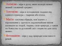 Анімізм – віра в душу, якою володіє кожен живий і неживий предмет. Тотемізм –...