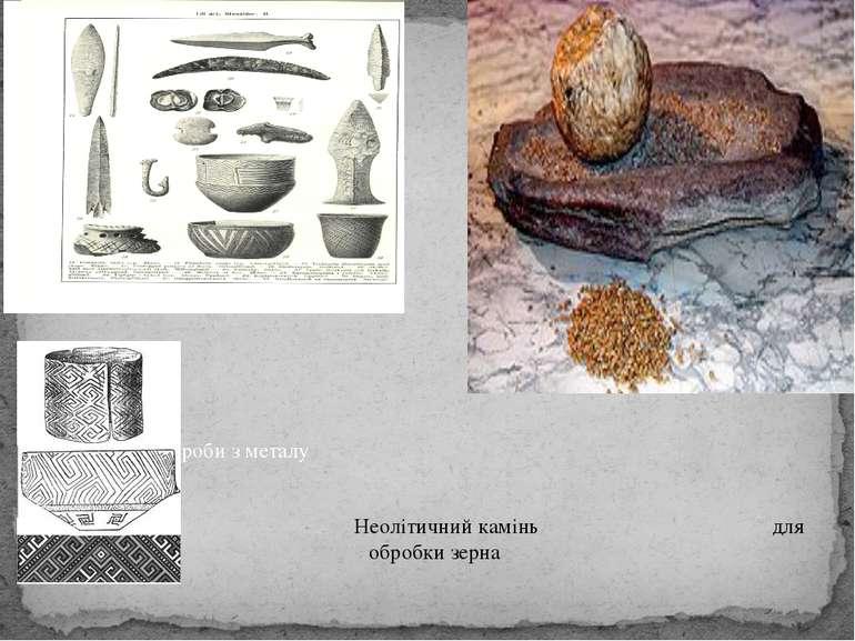 Вироби з металу Неолітичний камінь для обробки зерна