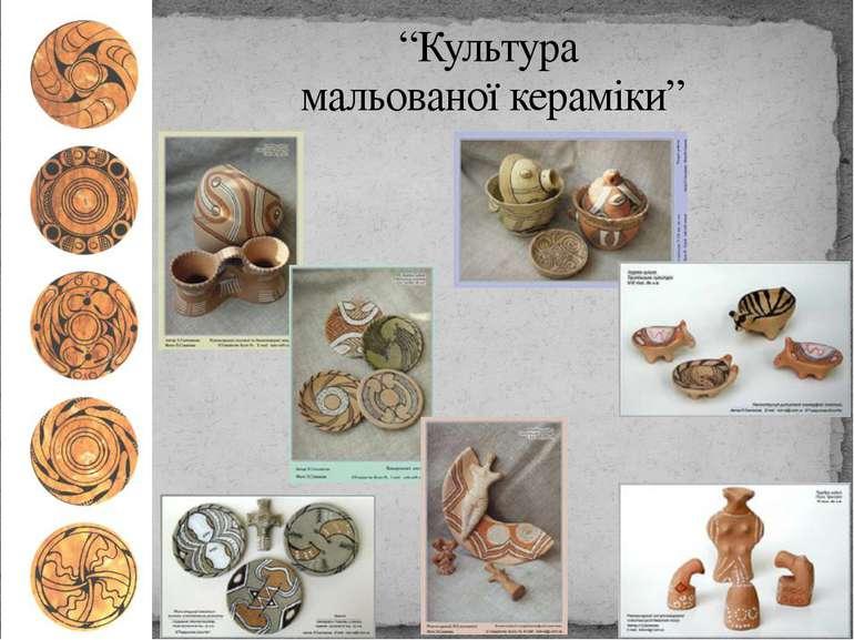 """""""Культура мальованої кераміки"""" Трипільська археологічна культура 6 клас, тема..."""