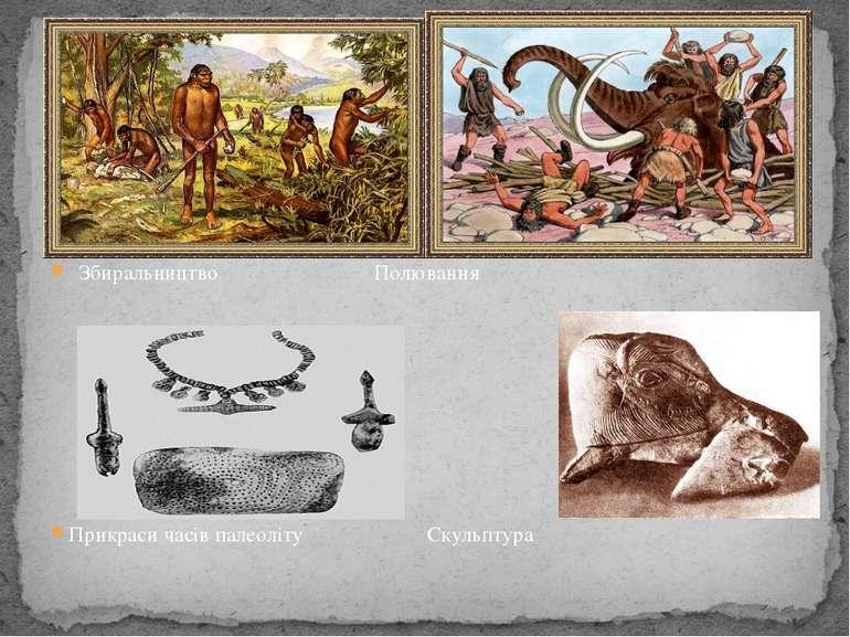 Збиральництво Полювання Прикраси часів палеоліту Скульптура