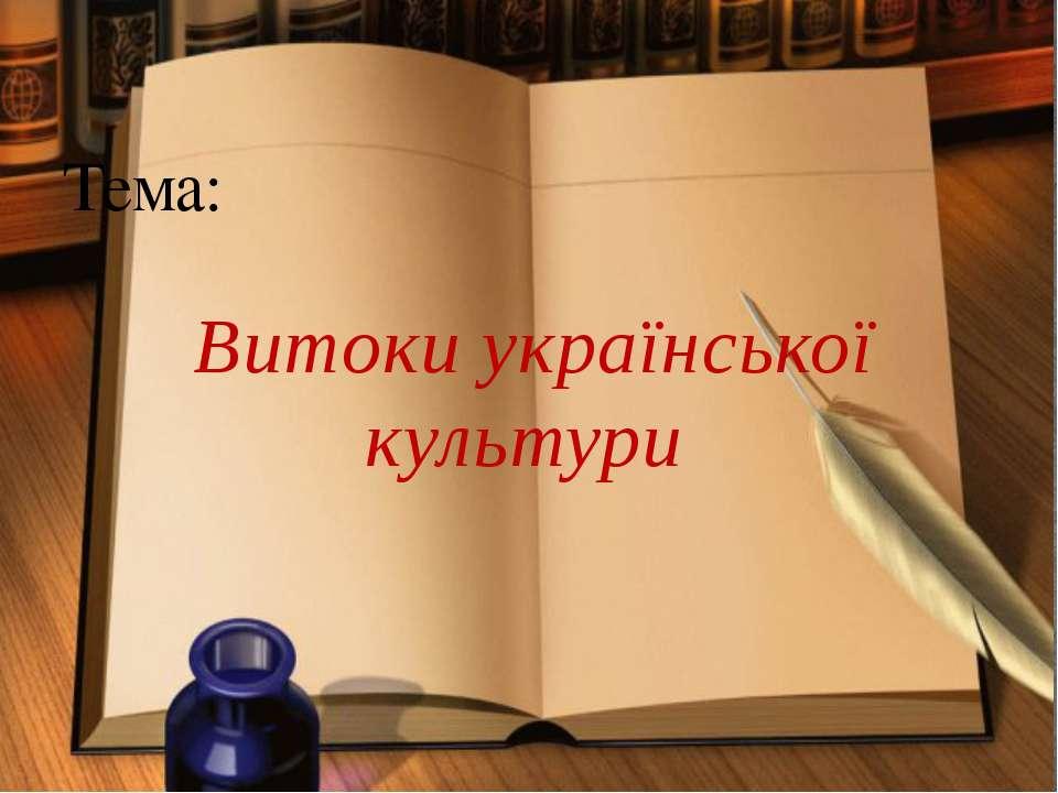 Витоки української культури Тема: