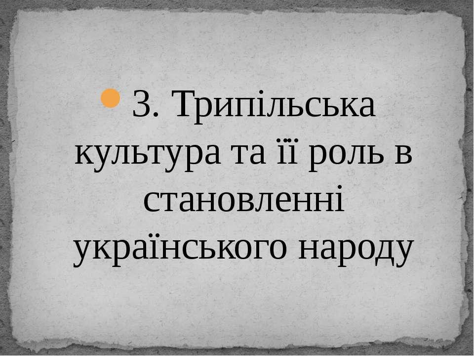 3. Трипільська культура та її роль в становленні українського народу
