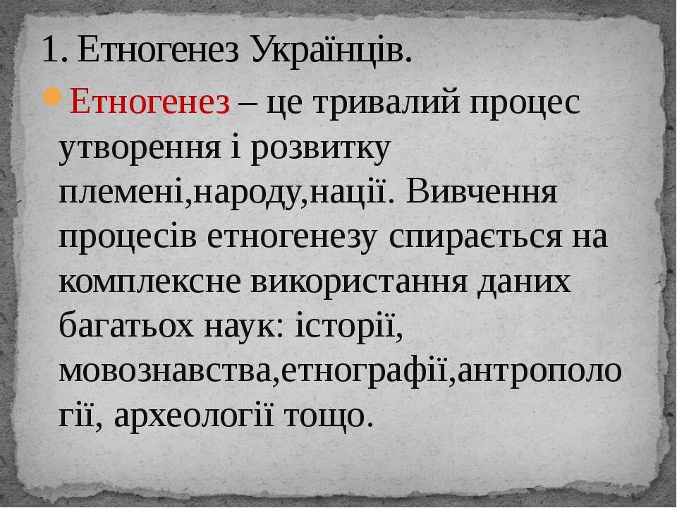 Етногенез – це тривалий процес утворення і розвитку племені,народу,нації. Вив...