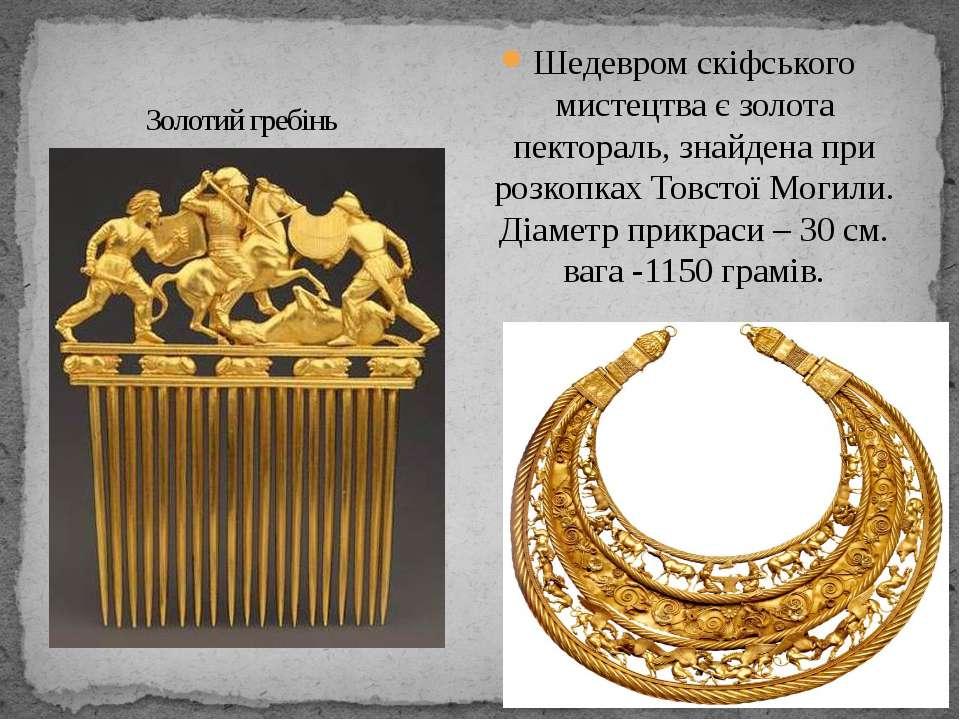 Шедевром скіфського мистецтва є золота пектораль, знайдена при розкопках Товс...
