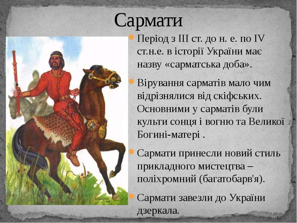 Період з III ст. до н. е. по IV ст.н.е. в історії України має назву «сарматсь...