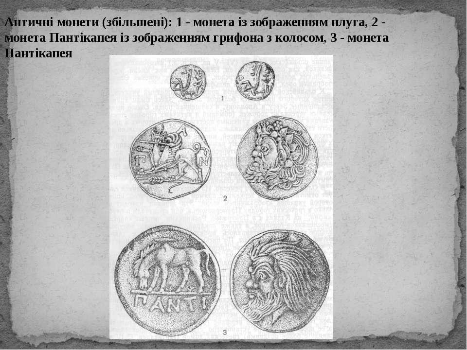 Античні монети (збільшені): 1 - монета із зображенням плуга, 2 - монета Панті...
