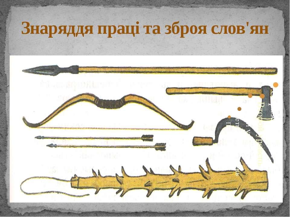 Знаряддя праці та зброя слов'ян