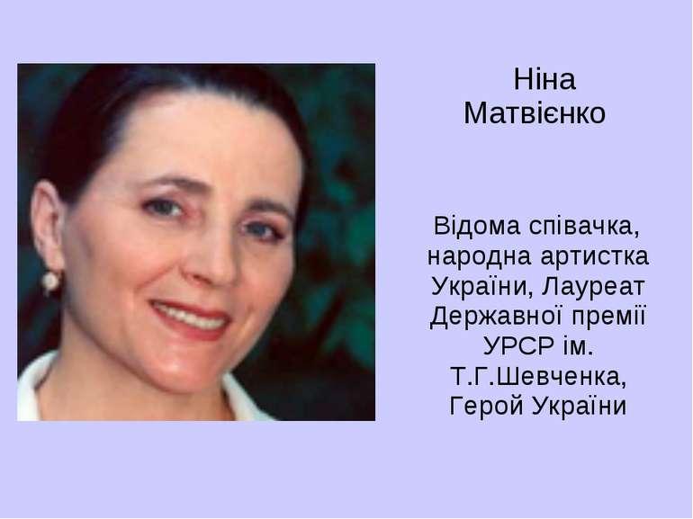 Ніна Матвієнко Відома співачка, народна артистка України, Лауреат Державної п...