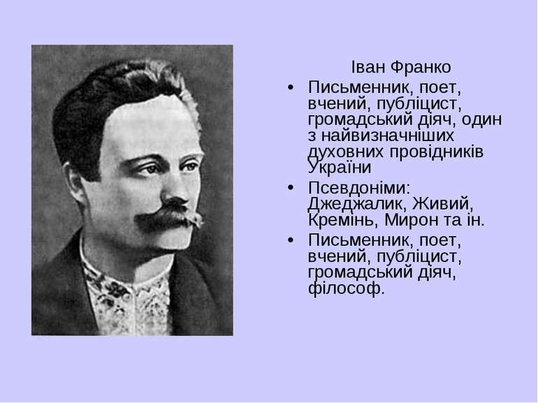Іван Франко Письменник, поет, вчений, публіцист, громадський діяч, один з най...