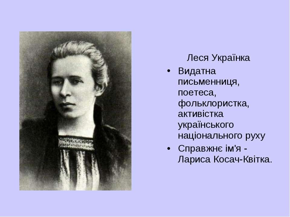 Леся Українка Видатна письменниця, поетеса, фольклористка, активістка українс...