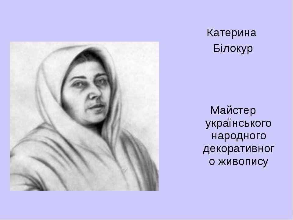 Катерина Білокур Майстер українського народного декоративного живопису