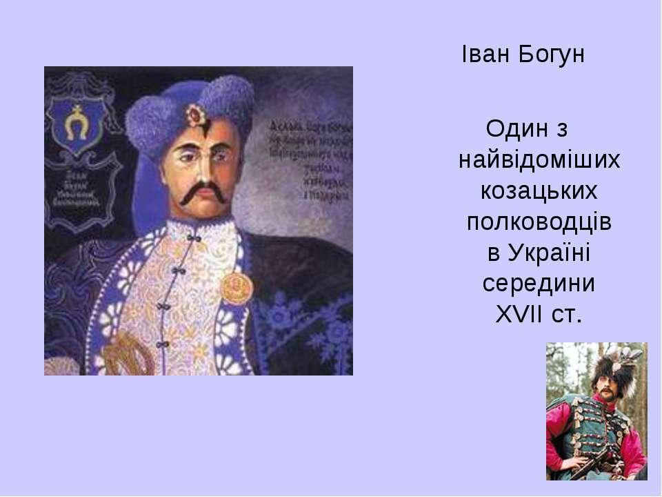 Іван Богун Один з найвідоміших козацьких полководців в Україні середини XVII ст.