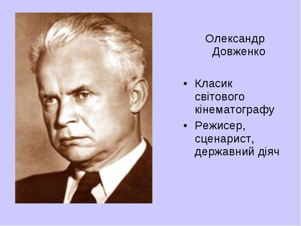 Олександр Довженко Класик світового кінематографу Режисер, сценарист, державн...