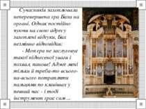 Сучасників захоплювала неперевершена гра Баха на органі. Однак постійно чуючи...