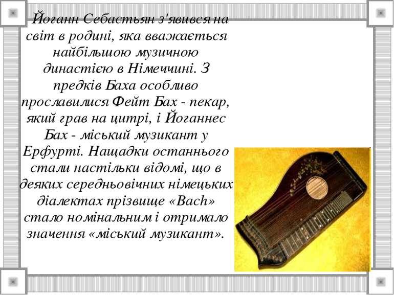 Йоганн Себастьян з'явився на світ в родині, яка вважається найбільшою музично...