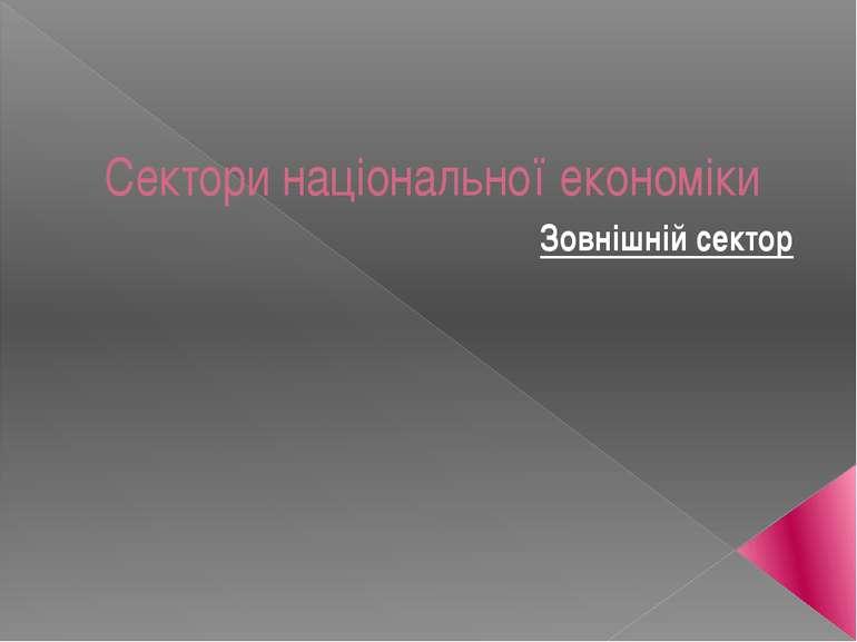 Сектори національної економіки Зовнішній сектор