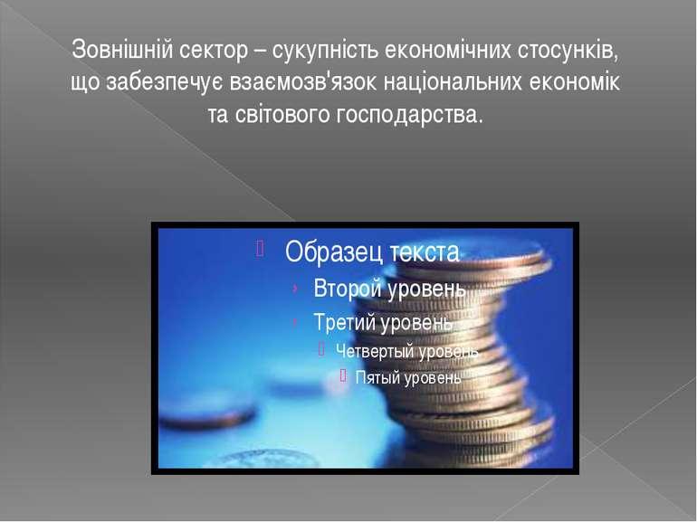 Зовнішній сектор – сукупність економічних стосунків, що забезпечує взаємозв'я...