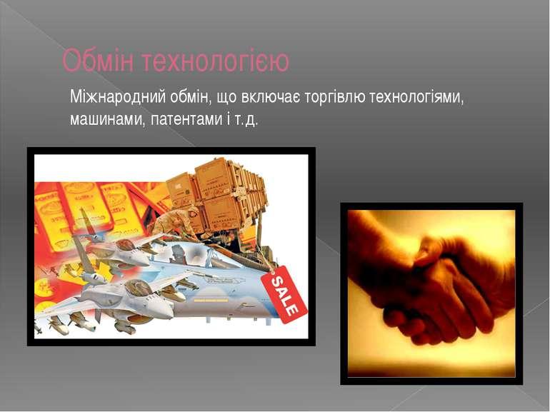 Обмін технологією Міжнародний обмін, що включає торгівлю технологіями, машина...