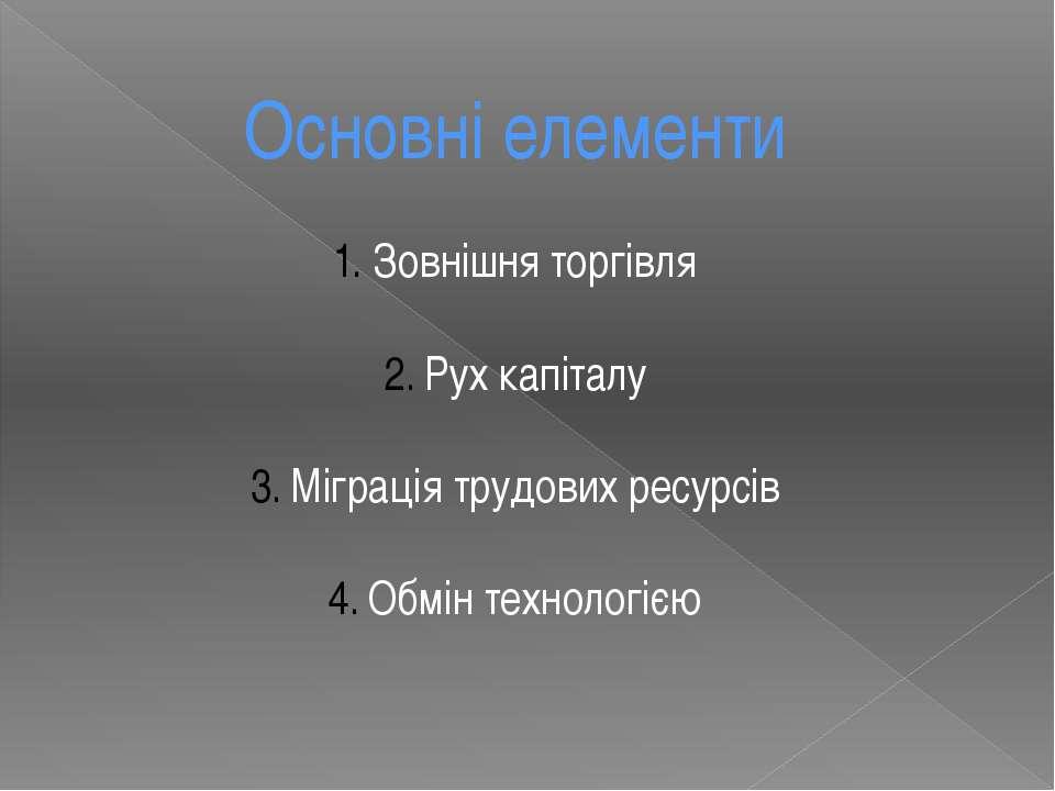 Основні елементи Зовнішня торгівля Рух капіталу Міграція трудових ресурсів Об...