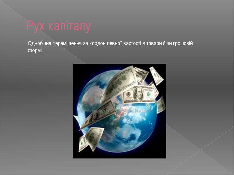 Рух капіталу Однобічне переміщення за кордон певної вартості в товарній чи гр...