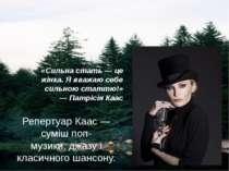 Репертуар Каас — сумішпоп-музики,джазуі класичногошансону. «Сильна стать ...