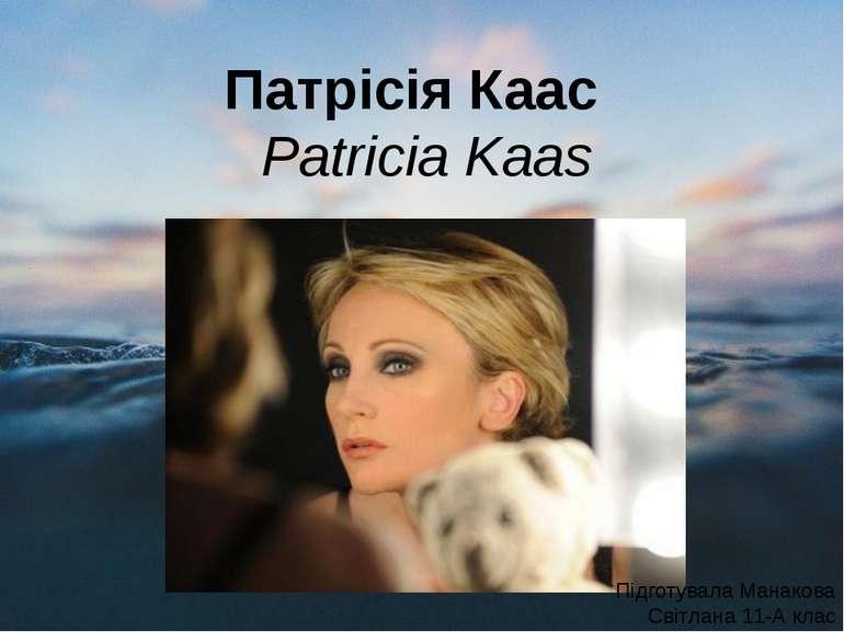 Патрісія Каас Patricia Kaas Підготувала Манакова Світлана 11-А клас