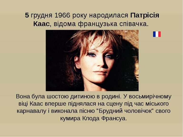 5грудня 1966 року народиласяПатрісія Каас, відома французька співачка. Вона...