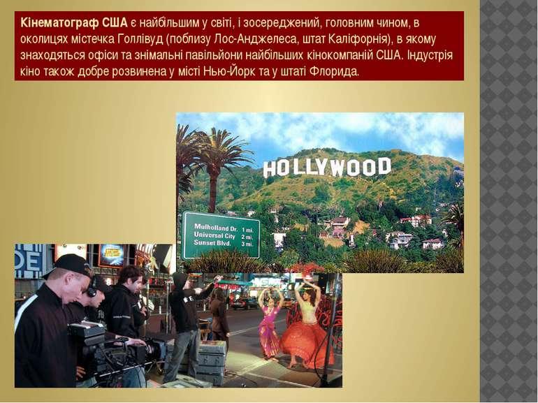 Кінематограф СШАє найбільшим у світі, і зосереджений, головним чином, в окол...
