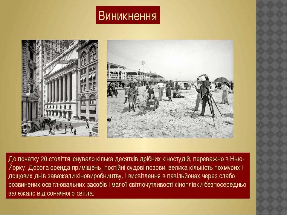 До початку 20 століття існувало кілька десятків дрібних кіностудій, переважно...