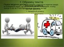 Перша медична допомога-комплекс невідкладних медичних заходів, які проводятьс...