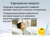 Харчування хворого Природне (надходження поживних речовин через рот у шлунок ...