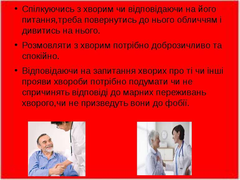 Спілкуючись з хворим чи відповідаючи на його питання,треба повернутись до ньо...